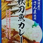 カレーランド - 秋刀魚カレー
