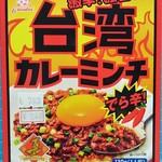 カレーランド - 台湾カレーミンチ