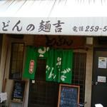 麺吉 どんどん -