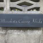 munakata cuisine ishida - 表札でお店を判断