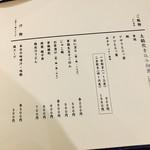 あわい - 2017年5月現在のメニュー
