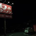 66758895 - 大きく幻のラーメンと書いた看板