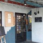 田や - お店の入口