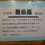 松富 - 坦々麺の説明