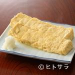 和食や むね - 『出し巻玉子』は昔ながらの旅館で食べているような味