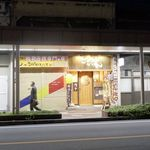 66761322 - たまに行くならこんな店は、鳥取市名物な「牛骨ラーメン」がサクッと楽しめる上におかずメニューも豊富な、「ごっつおらーめん 鳥取店」です。