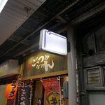 66761323 - 先日、ちょっぴり寂しいイメージのある鳥取駅付近で宿を取ったあと、夕ご飯を食べてみるべく、評判の良さそうな「ごっつおらーめん」に行ってみることにしました。