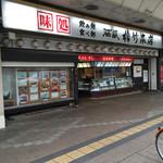 酒蔵松竹 - お店です