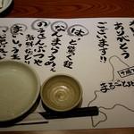 まるごと北海道花の舞 十勝ファーム - テーブルに。