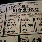 まるごと北海道花の舞 十勝ファーム - 店員さんが、オススメを赤の色鉛筆で◎付けて行きます。