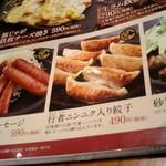 まるごと北海道花の舞 十勝ファーム -