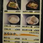 一刀竜 - ご飯メニュー