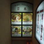 ラーメンレストラン 日高 - 入口