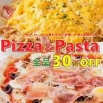 ラ・ベルデ - 日頃の感謝を込めて「ディナーメニューのPizzaとPasta全品30%off!」