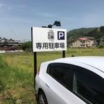 ごはん処 結 - 2017年5月 駐車場あり〼