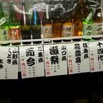 元気屋 - 地酒