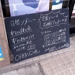 元気屋 - 昼12時~オープン