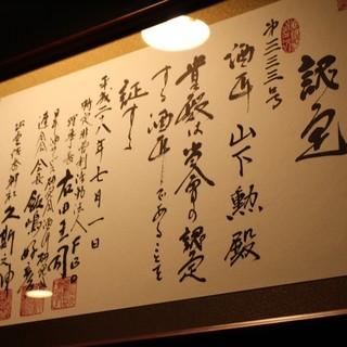 日本酒のスペシャリスト