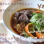 バックヤード カフェ - 川越の松本醤油を使った醤油ラーメン