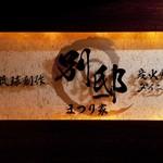 琉球個室炭火炉端焼Dining 別邸まつり家 - メイン写真: