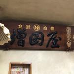 増田屋 - 店内