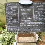 668080 - 店の前の黒板書きのメニュー