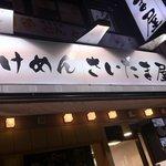 韓国食堂withさいたま屋 -