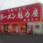 ラーメン魁力屋 - 赤い方の店