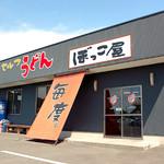 ぼっこ屋 - ぼっこ屋 西山崎店さん