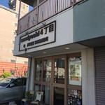スミヨシ4丁目コーヒースタンド -