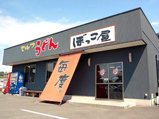 ぼっこ屋 西山崎店 - ぼっこ屋 西山崎店さん