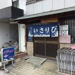 いさりび - 2017.4.18  店舗外観