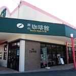 岡山珈琲館 - お店外観