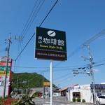 岡山珈琲館 - 道端の看板