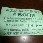 ナイトー洋菓子店 - 次回使える割引券