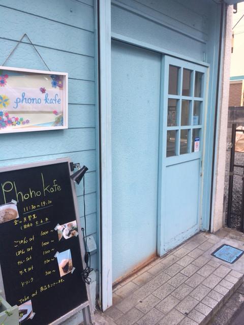 フォノカフェ - お店の入り口