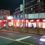 正久保 - 氷川台駅前