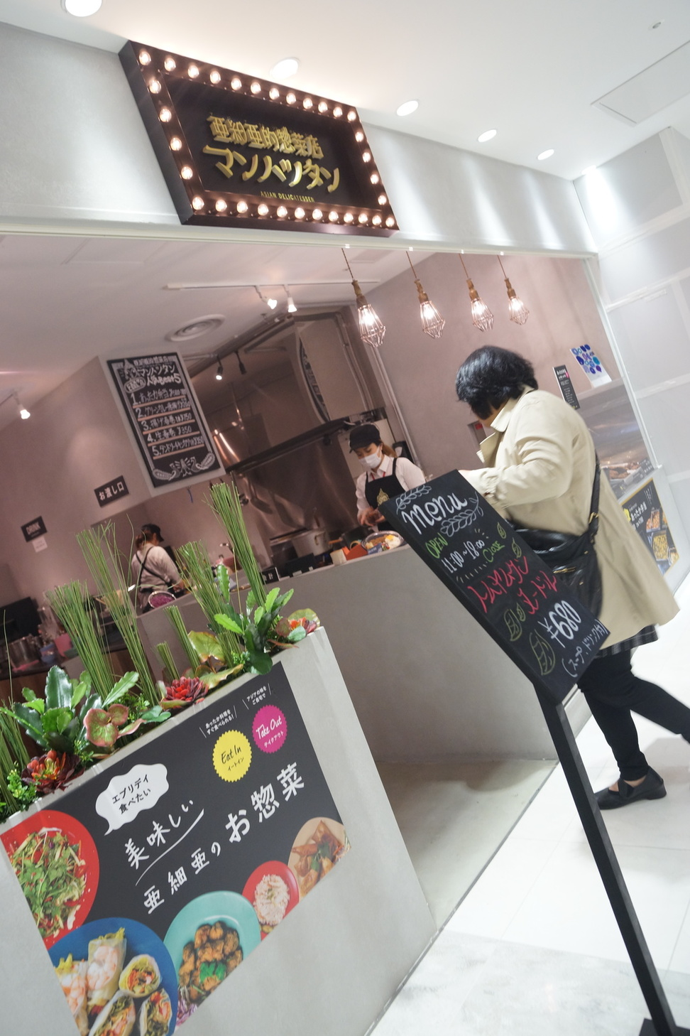 亜細亜的惣菜店 マンハッタン 新札幌サンピアザ店
