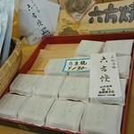 66817716 - 個包装 六方焼 130円♪
