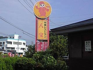 中華レストラン八宝