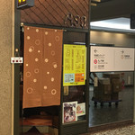 阿蘇 - 東京交通会館の地下1階です