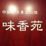 味香苑 1号店 -