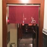 銀座 和らん - お店の入り口
