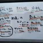 ごはん処 藤井堂 - 麺のメニューの一部!!(2017.05.09)