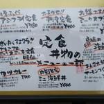 ごはん処 藤井堂 - 定食丼物の一部(2017.05.09)