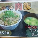 食堂の定番 肉飯550円(2017.05.09)