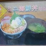 <数量限定>早い者勝ち!ミニ海鮮丼600円(2017.05.09)