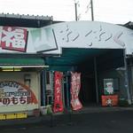ごはん処 藤井堂 - ごはん処 藤井堂はわくわく市場に位置しています(2017.05.09)