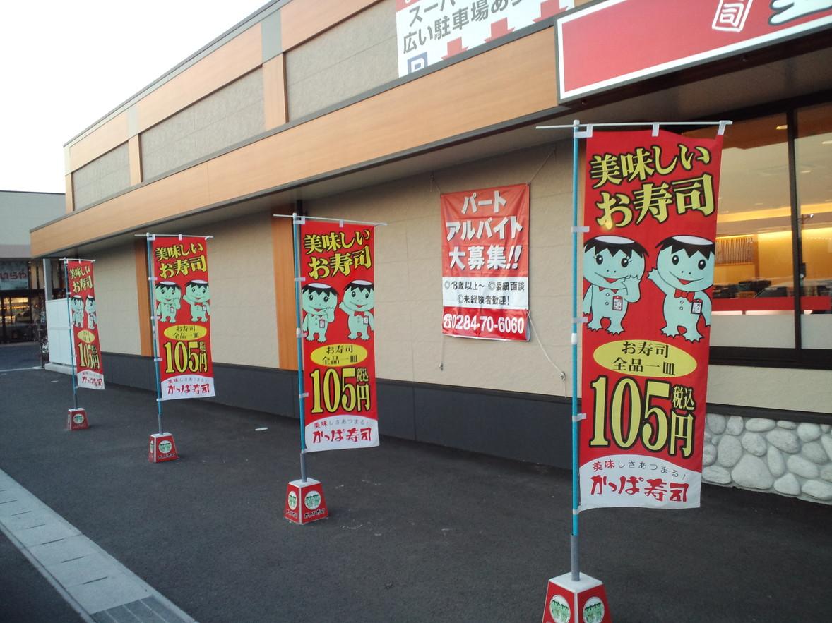 かっぱ寿司 足利店 name=
