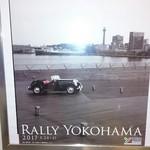 ミズマチバー - 今年もラリー横浜開催。